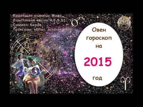 гороскоп на 2015 год по годам собака