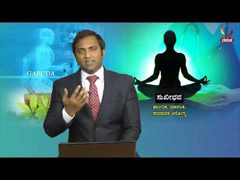 Sukhibhavan Program For Physical And Social Health