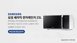 삼성 전자레인지 MS23K3523AW