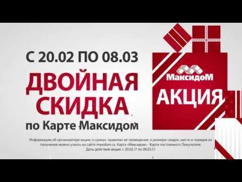 """Максидом. Акция """"Двойная скидка"""", 2017 г., Санкт-Петербург, Нижний Новгород, Казань"""