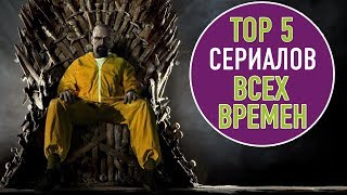 ТОП 5 СЕРИАЛОВ ВСЕХ ВРЕМЕН | TOP 5 BEST TV SERIES OF ALL TIME