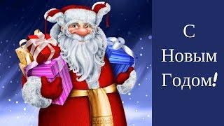 ВЕСЕЛЬЯ ВАМ ОЗОРНОГО! Новогоднее поздравление