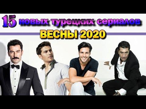 15 Новых Турецких Сериалов ВЕСНЫ 2020
