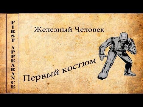 Железный человек - первые шаги! Обзор комикса [First Appearance]
