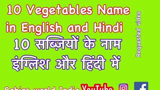 Vegetables Name for kids and Toddlers | sabziyon ke naam | educational videos for kids | preschool