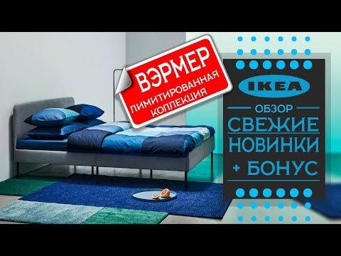 ОБЗОР Новинки в ИКЕА. БОНУС! Лимитированная коллекция ВЭРМЕР Ikea