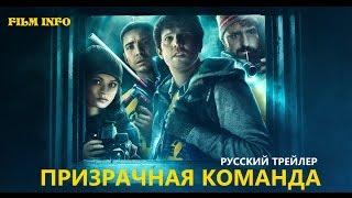 Призрачная команда (2016) Трейлер к фильму (Русский язык)