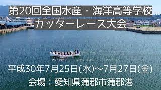 第20回全国水産・海洋高等学校カッターレース大会 2日目(予選•敗者復活戦•準々決勝)