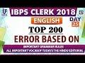 Top 200 | Error | Day 25 | IBPS Clerk 2018 | English | 1:00 PM