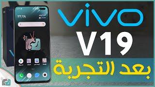 مراجعة فيفو في 19 - Vivo V19 | واختبار الهاتف تحت الماء