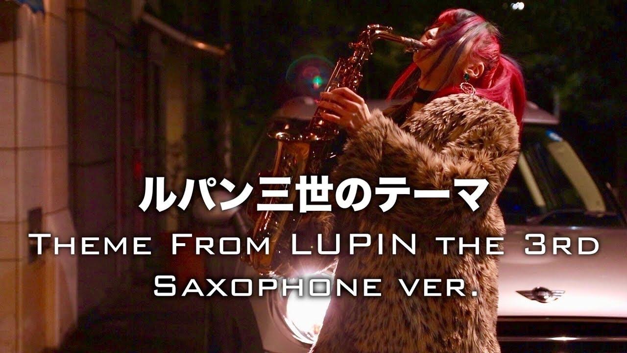 【ルパン三世のテーマ】サックスで吹いてみた Theme From LUPIN The 3rd 【ユッコ・ミラー】