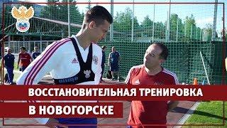 Восстановительная тренировка в Новогорске l РФС ТВ