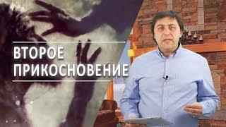 #33 Второе прикосновение - Алексей Осокин - Библия 365
