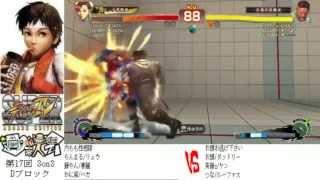 17th SSF4AE2012 3on3 - Uchimomo-sei-kan-tai vs. Oatama onige kudasai [Group D]