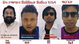 Porkey | Music Video | Chashi Alam | Mishu Sabbir | Rohid | DJ Mishu | Channel i TV