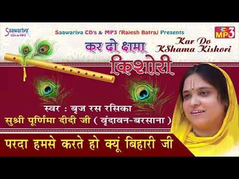 परदा हमसें करते हो क्यों बिहारी जी krishna bhajan hindi lyrics