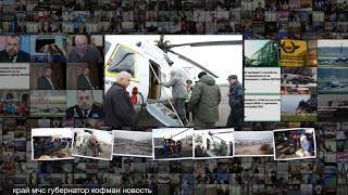 Последствия прорыва дамбы в Красноярском крае