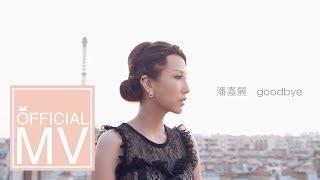 潘嘉麗 Kelly Poon [Goodbye] (【莫非,這就是愛情】插曲) Official MV