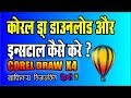 - How To Download Corel Draw X4 Full Version For FreeCorel Draw Download Free Hindi by Rampal Tech