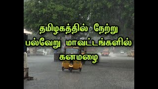 Heavy Rain in various districts of Tamil Nadu on Yesterday