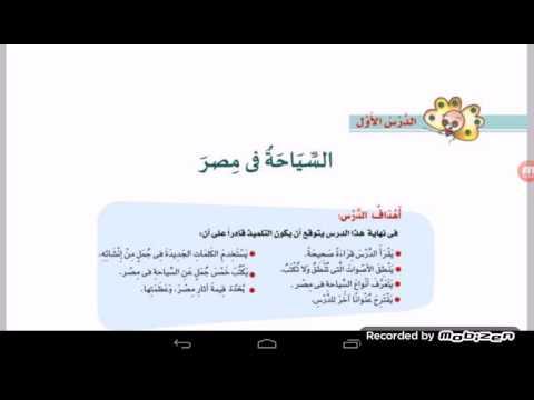 درس السياحة فى مصر رابعة ابتدائى مدرسة تيوب Youtube