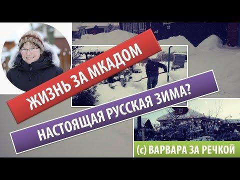 Жизнь за МКАДом. Настоящая русская зима