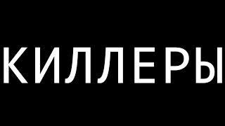 киллеры - Короткометражный Фильм (2015)
