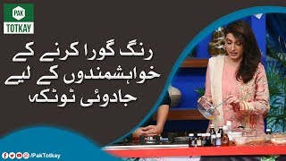 How to Get Fair, Glowing, Spotless Skin Permanently | Pak Totkay
