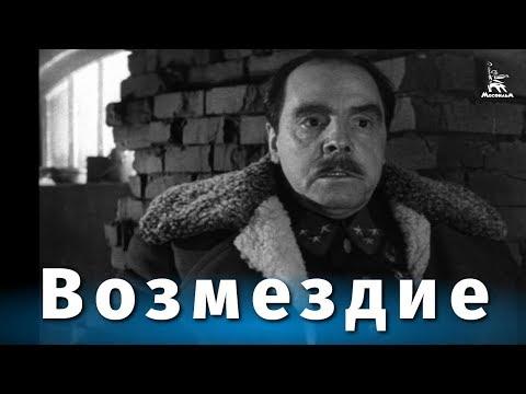 Возмездие 2 серия (военная драма, реж. Александр Столпер, 1967 г.)