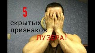 5 вещей, которые делают из нас ЛУЗЕРов! Избавься от них!