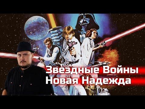[Ретроспектива] Звездные Войны. Эпизод IV. Новая Надежда