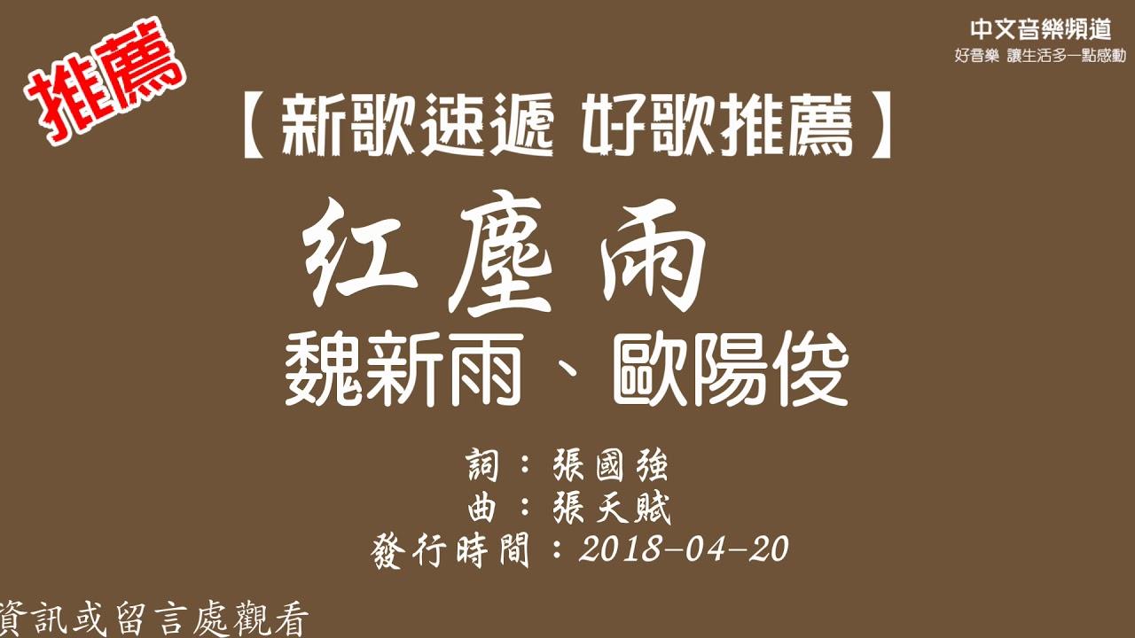 魏新雨,歐陽俊《紅塵雨》【新歌速遞 好歌推薦】華語內地歌手 - YouTube