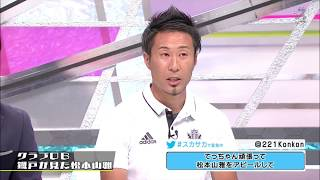 松本山雅FCの鐡戸裕史アンバサダーにクラブの状況を語って頂きました! ...