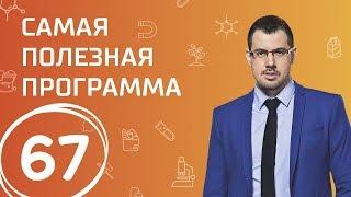 Аллергия у здоровых. Выпуск 67 (04.11.2017). Самая полезная программа.