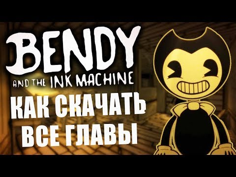 Как скачать Bendy And The Ink Machine все главы