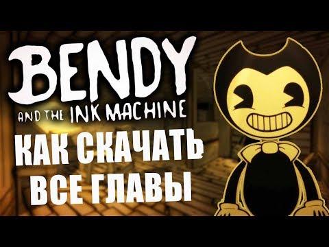 Как скачать Bendy And The Ink Machine все главы