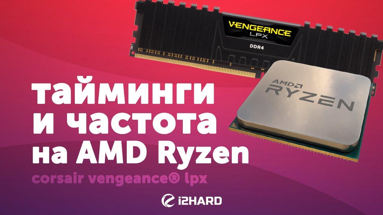 Download: Ryzen DRAM Calculator v1 3 1