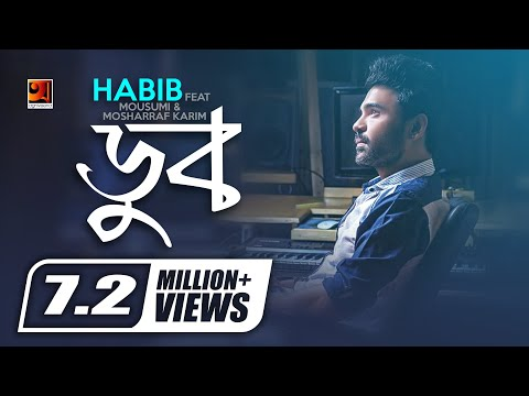 Doob | by Habib Wahid | New Bangla Song  | Album Projapoti | ☢☢ EXCLUSIVE ☢☢