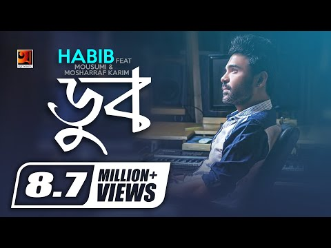 Doob || ডুব || Habib Wahid || Jahid Akbar || Projapoti || New Bangla Song || Official Lyrical Video