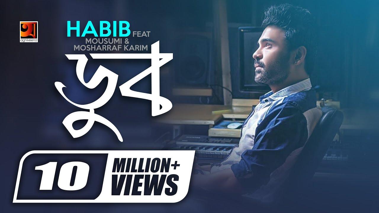 Download Doob    ডুব    Habib Wahid    Jahid Akbar    Projapoti    New Bangla Song    Official Lyrical Video