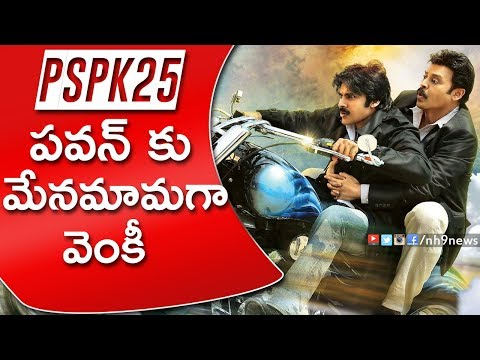 Thumbnail: Victory Venkatesh Is Playing A Special Role In Pawan Kalyan Latest Movie | PSPK25 | NH9 News