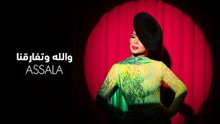 Assala - Wallah w Tfaregna (Lyrics Video) |  أصالة - والله وتفارقنا