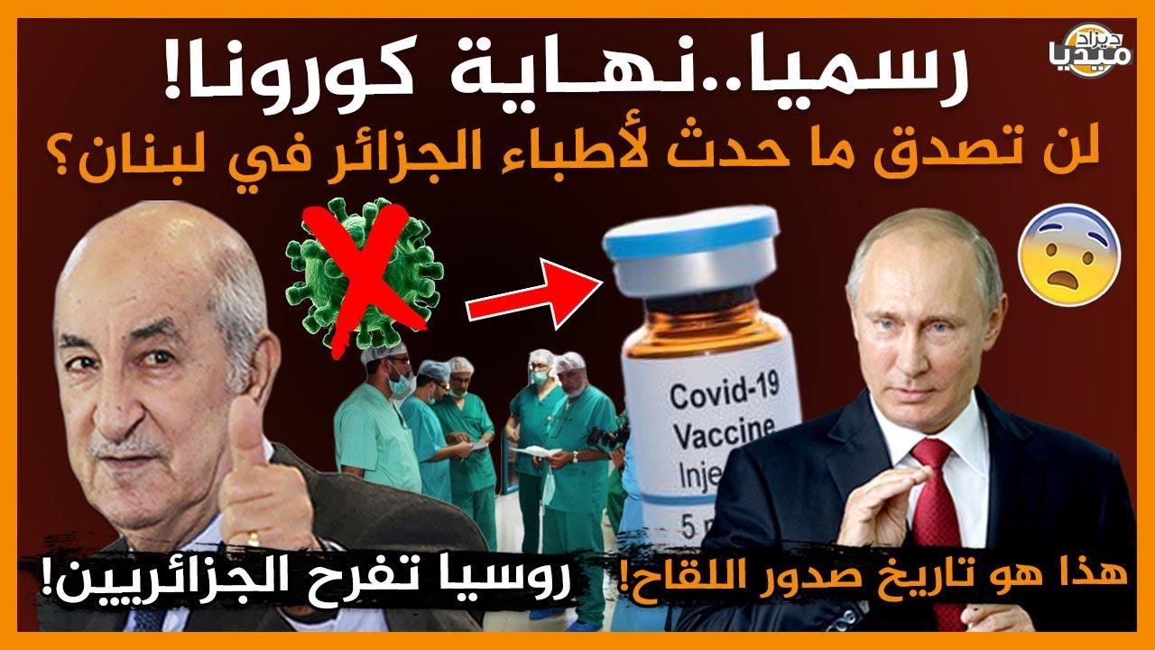 عاجل..روسيا تفعلها و تعلن رسميا نهاية كورونا في هذا التاريخ! I لن تصدق ما حدث لأطباء الجزائر بلبنان!