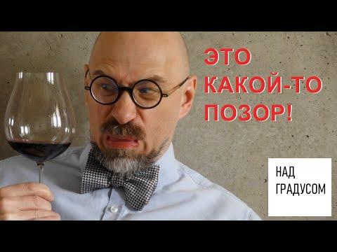 Обзор-дегустация вина из Крыма - пино нуар от Золотого Поля