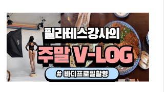 기구필라테스 바디프로필촬영 , 성수동 맛집 투어 , 밀…