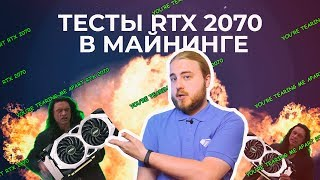 Майнинг на GeForce RTX 2070 — тесты с Криптексом