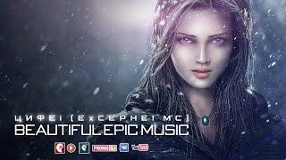 Невероятно Красивая Эпическая Музыка! Огонь и Эмоции! Beautiful Epic Music