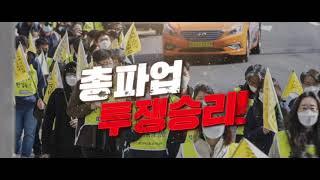 73주년 4.3민중항쟁 정신계승 전국노동자대회 대회영상