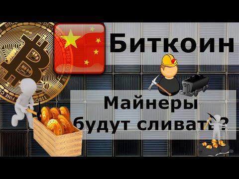 Биткоин сольют майнеры перед халвингом? Китай: Рейтинг криптовалют 2020