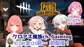 [LIVE] 【PUBG】【DbD】魔族ちゃんねる【初配信!】